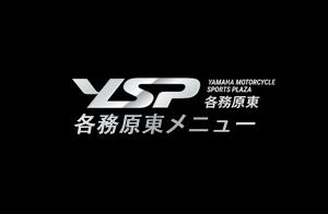 YSP各務原東のメニュー