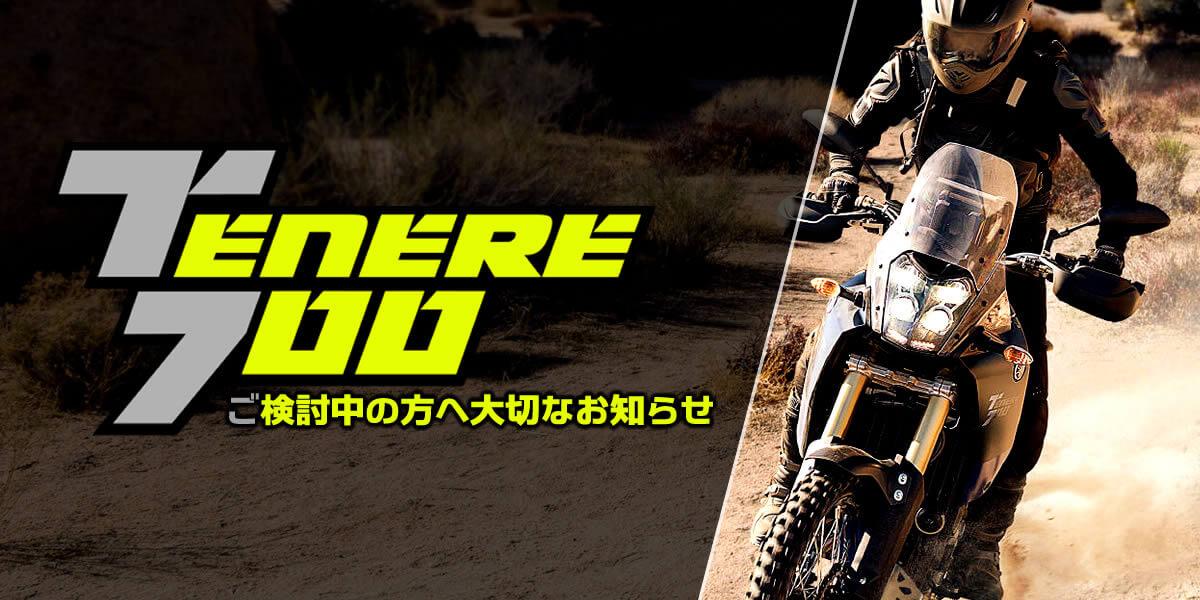 Tenere700今年分の完売のお知らせ